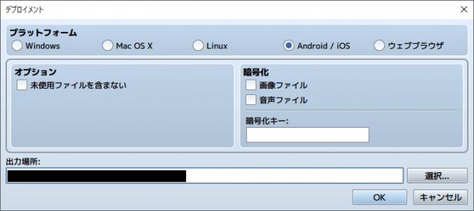 iOSアプリビルド準備1 RPGツクールMVでデプロイメントする