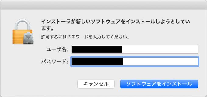 iOSアプリビルド準備3 Node.jsのインストール認証