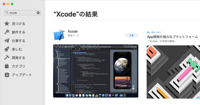iOSアプリビルド準備6 Xcodeインストール