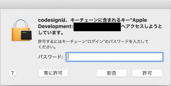 Xcodeを使ってiOSアプリをビルドする