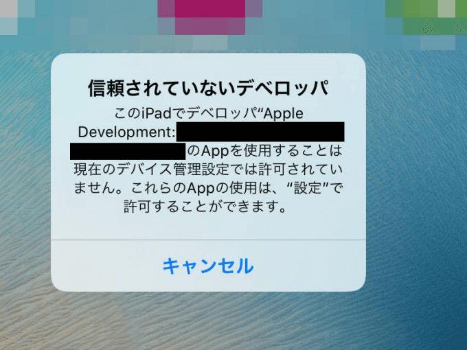 Xcodeを使ってiOSアプリの実機テストする4 信頼されていないデベロッパのメッセージ
