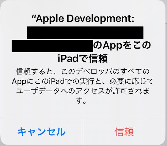 Xcodeを使ってiOSアプリの実機テストする8 デベロッパの信頼確認メッセージ