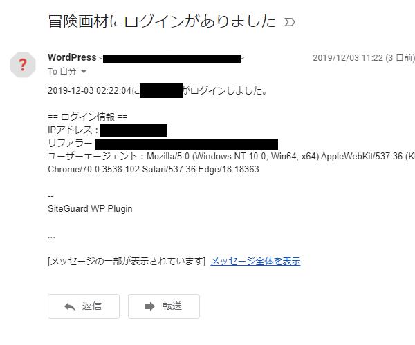 ブログ不正アクセス ログイン通知
