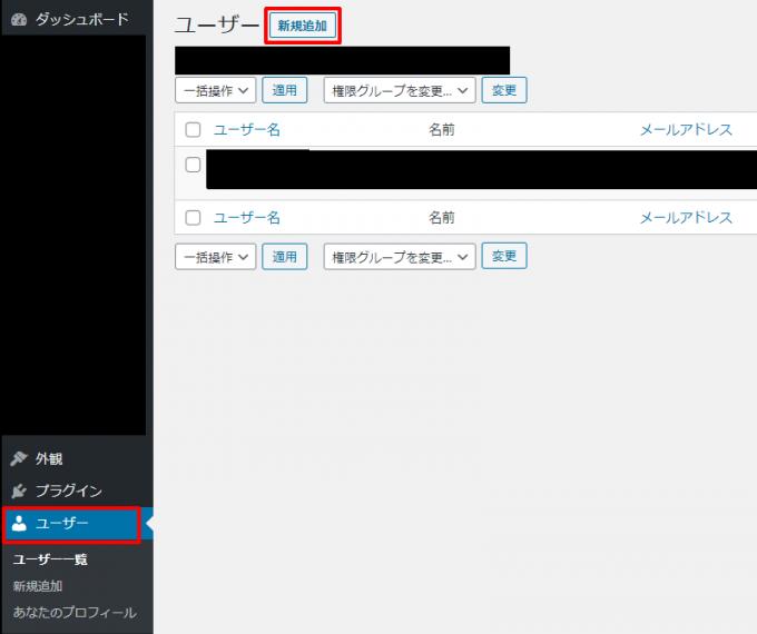ブログ不正アクセス 管理者追加