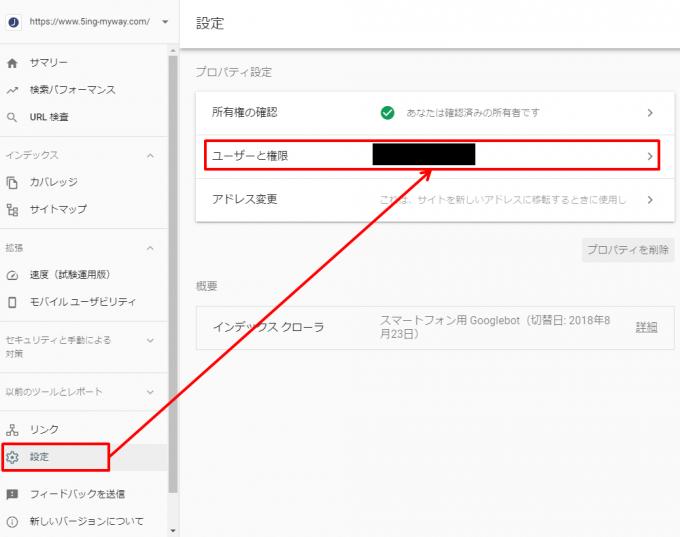 ブログ不正アクセス サーチコンソール設定