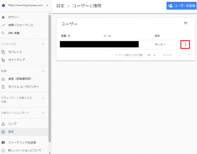 ブログ不正アクセス サーチコンソールユーザー管理