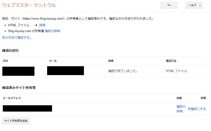 ブログ不正アクセス サーチコンソールオーナー削除