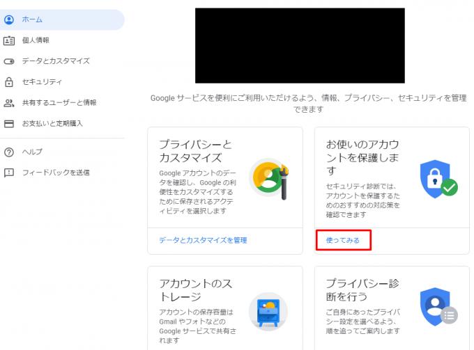 ブログ不正アクセス Gアカウントページ