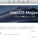MacOSをアップデートする1 インストーラーをダウンロード